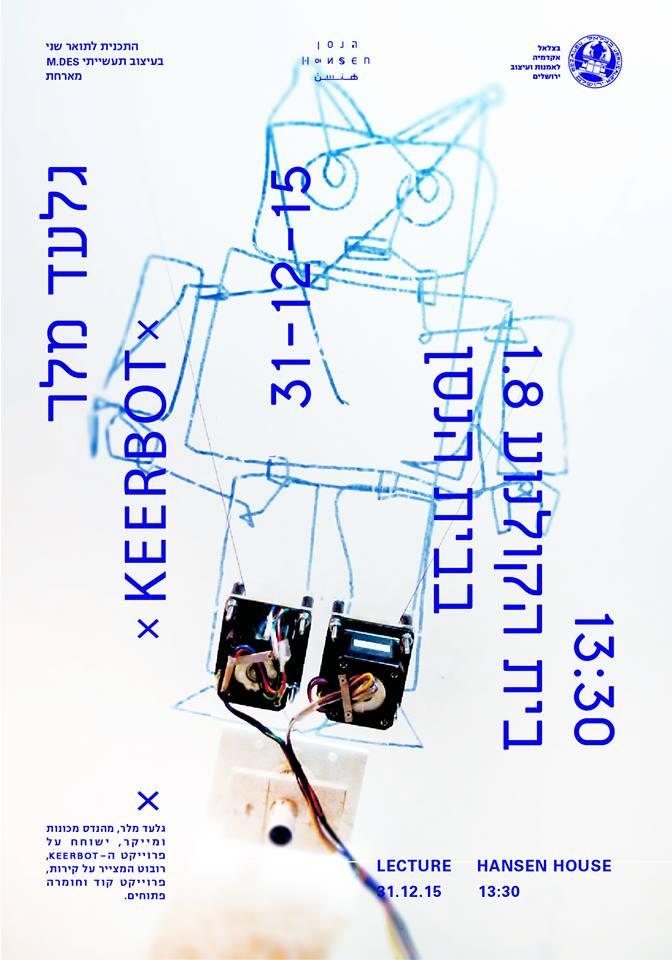 KeerBot Bezalel Lecture flyer